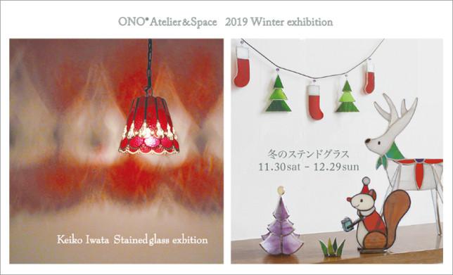 Keiko Iwata🎄冬のステンドグラス展🎄