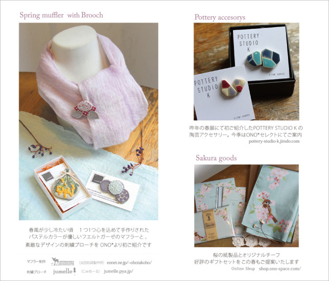 ONO*1F 春の企画展