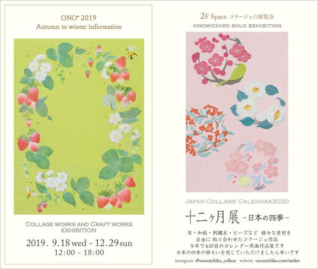 十二ヶ月Ⅵ _ 日本の四季 -