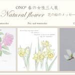 ONO2F 春の女性三人展