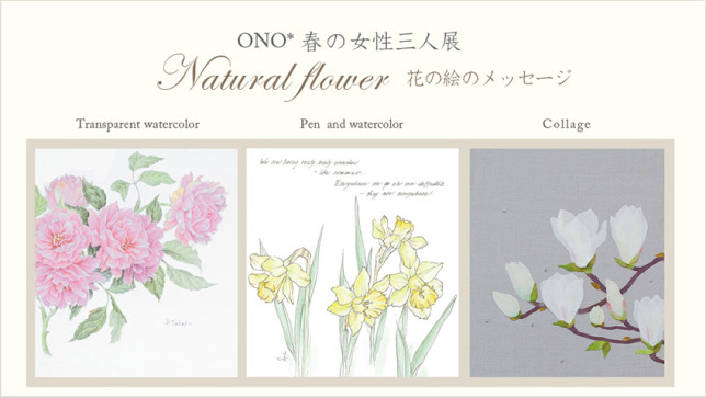 ONO*2F 春の女性三人展 Natural Flower