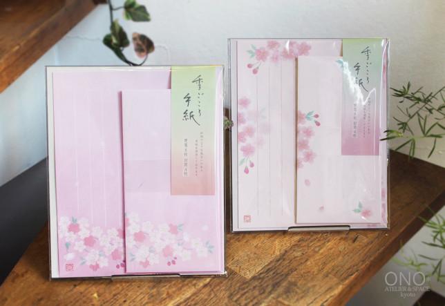桜コラージュ 和風レターセット「季ごころ手紙」