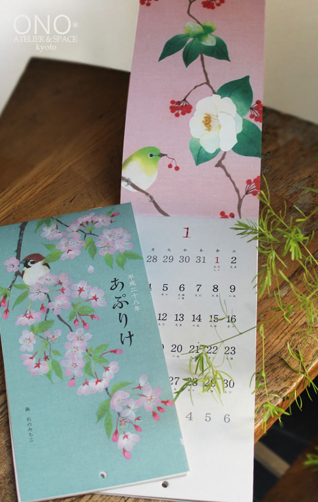 2016年カレンダー あぷりけ