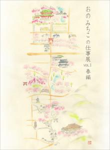 onomichiko 仕事展 vol.1