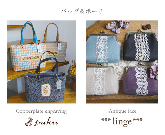 Bag   PUKU*  linge*