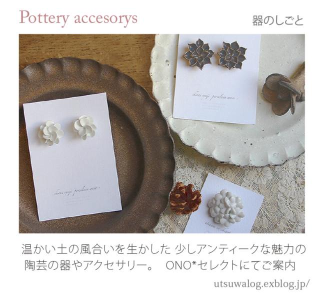 器のしごと 陶芸の器・アクセサリー・オブジェ