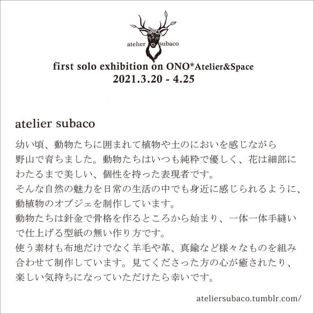 めざめの森の詩 atelier subaco